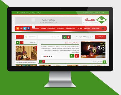 ستار عمان - موقع مدونة ووردبريس