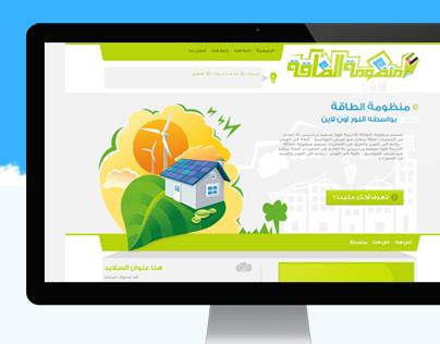 منظومة الطاقة - موقع شركة ووردبريس