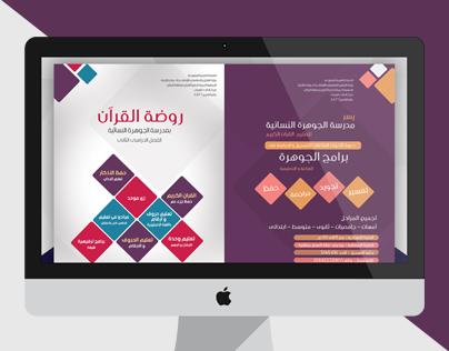 بروشور روضة القرآن - Brochure