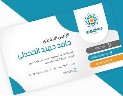 كارت شخصي إصدار - Business Card