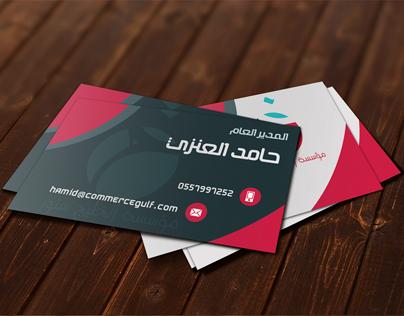 كارت شخصي الخليج - Business Card