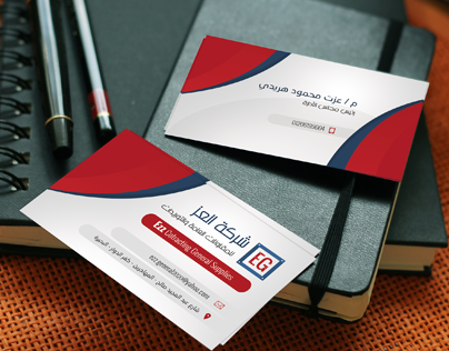 كارت شخصي العز - Business Card
