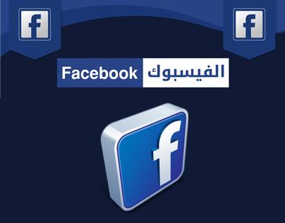 انفوجرافيك فيس بوك - Infographic