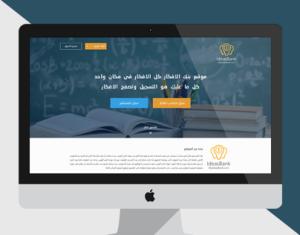 بنك الافكار - موقع افكار ووردبريس - برمجة خاصة