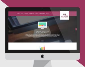 قطر اون لاين - موقع تصميم ووردبريس