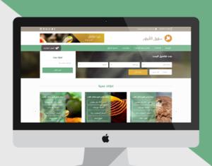 سوق الطيور - موقع إعلانات ووردبريس