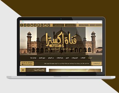 قناة اكسترا الإسلامية - موقع إسلامي ووردبريس