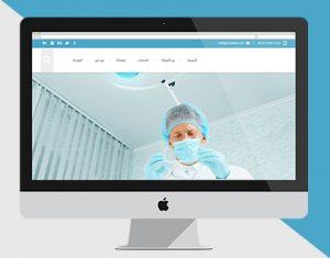 مستشفى الشفاء - موقع طبي ووردبريس
