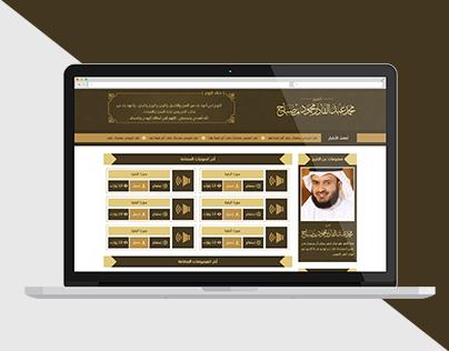 الشيخ محمد عبدالقادر - قالب إسلامي ووردبريس