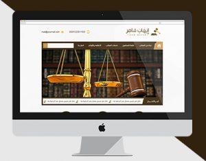 المحامي إيهاب ماهر - قالب ووردبريس مدونة شخصية