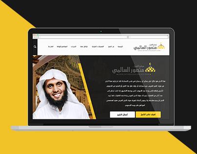 الشيخ منصور - قالب إسلامي ووردبريس